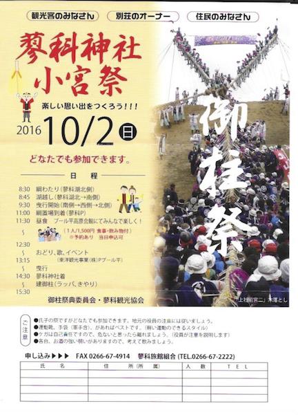 蓼科神社小宮祭